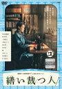 【中古】DVD▼繕い裁つ人▽レンタル落ち