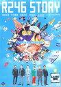 【バーゲンセール】R246 STORY【邦画 中古 DVD】メール便可 ケース無:: レンタル落ち