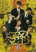 【中古】DVD▼ナニワ金融道 1▽レンタル落ち【テレビドラマ】