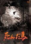 【バーゲンセール】【中古】DVD▼松本清張傑作選 8 死んだ馬▽レンタル落ち