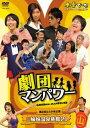 メール便可 【中古】DVD▼劇団 マンパワー 第2回ルミネ