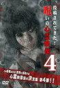 【bs】【中古】DVD▼投稿されてきた! 呪いの心霊映像 4▽レンタル落ち【ホラー】