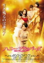【中古】DVD▼ハニー・フラッパーズ▽レンタル落ち