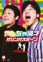 【bs】【中古】DVD▼笑魂シリーズ 13 オジンオズボーン やんちゃ漫才▽レンタル落ち【お笑い】
