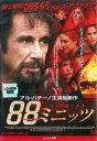 88ミニッツ【洋画 中古 DVD】メール便可 レンタル落ち