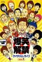 ケイダッシュライブ Volume.1【お笑い 中古 DVD】メー