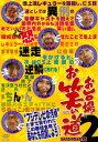 【中古】DVD▼お台場お笑い道 ベストセレクション 2▽レンタル落ち【お笑い】【10P03Dec16】
