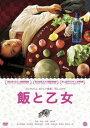 【中古】DVD▼飯と乙女▽レンタル落ち