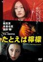 【中古】DVD▼たとえば檸檬▽レンタル落ち【10P03Dec16】