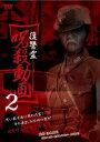 復讐霊 呪殺動画 2【邦画 ホラー 中古 DVD】メール便可 レンタル落ち
