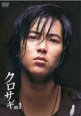 【中古】DVD▼クロサギ 1(第1話〜第2話)▽レンタル落ち【テレビドラマ】