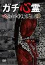 【中古】DVD▼ガチ心霊 呪われた投稿動画 10▽レンタル落ち【ホラー】