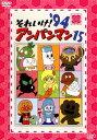 【中古】DVD▼それいけ!アンパンマン '94 15▽レンタル落ち
