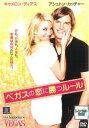 ベガスの恋に勝つルール【洋画 中古 DVD】メール便可 ケース無:: レンタル落ち