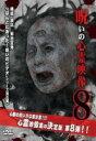【バーゲンセール】【中古】DVD▼呪いの心霊映像 8▽レンタル落ち【ホラー】