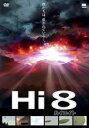 【bs】【中古】DVD▼Hi 8 ハイエイト▽レンタル落ち
