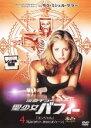 【bs】【中古】DVD▼吸血キラー 聖少女バフィー 4(第7話〜第8話)▽レンタル落ち【ホラー】