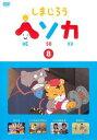 【中古】DVD▼しまじろう ヘソカ 8▽レンタル落ち