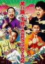 笑い飯・千鳥の大喜利ライブDVD2【お笑い 中古 DVD】