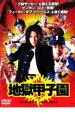 地獄甲子園【邦画 中古 DVD】メール便可 ケース無:: レンタル落ち