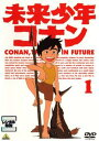 【中古】DVD▼未来少年コナン 1(第1話〜第2話)▽レンタル落ち【10P03Dec16】