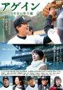 【バーゲンセール】【中古】DVD▼アゲイン 28年目の甲子園▽レンタル落ち【東映】
