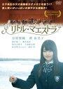 リトル・マエストラ【邦画 中古 DVD】メール便可 レンタル落ち