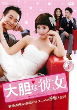 【中古】DVD▼大胆な彼女 1(第1話〜第3話)【字幕】▽レンタル落ち【韓国ドラマ】