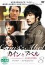 【中古】DVD▼カインとアベル 8(第15話〜第16話)▽レンタル落ち【韓国ドラマ】
