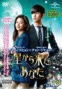 【中古】DVD▼星から来たあなた 13(第20話)▽レンタル落ち【韓国ドラマ】