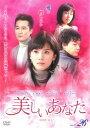 【bs】【中古】DVD▼美しいあなた 26(第101話〜第104話)【字幕】▽レンタル落ち【韓国ドラマ】