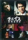 【中古】DVD▼チェイス 国税査察官 3(第3話)▽レンタル落ち【テレビドラマ】
