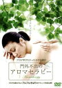門外不出のアロマセラピー【趣味、実用 中古 DVD】メ