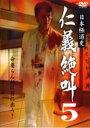 【バーゲンセール】【中古】DVD▼日本極道史 仁義絶叫 5▽レンタル落ち
