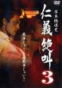【バーゲンセール】【中古】DVD▼日本極道史 仁義絶叫 3▽レンタル落ち