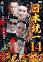 日本統一 14【邦画 極道 任侠 中古 DVD】メール便可 レンタル落ち