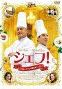 【中古】DVD▼シェフ! 三ツ星レストランの舞台裏へようこそ▽レンタル落ち
