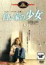 【中古】DVD▼白い家の少女【字幕】▽レンタル落ち【10P03Dec16】