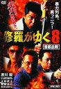 【中古】DVD▼修羅がゆく 8 首都血戦▽レンタル落ち【極道】