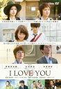 I LOVE YOU【邦画 中古 DVD】メール便可 レンタル落ち