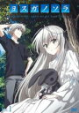 【bs】【中古】DVD▼ヨスガノソラ 1(第1話〜第3話)▽レンタル落ち