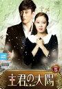 【中古】DVD▼主君の太陽 5(第9話〜第10話)▽レンタル落ち【韓国ドラマ】
