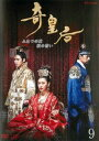 【中古】DVD▼奇皇后 ふたつの愛 涙の誓い 9(第17話〜第18話)▽レンタル落ち【韓国ドラマ】