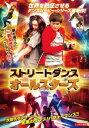 【バーゲンセール】【中古】DVD▼ストリートダンス オールス...
