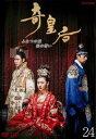 【中古】DVD▼奇皇后 ふたつの愛 涙の誓い 24(第47話〜第48話)▽レンタル落ち【韓国ドラマ】