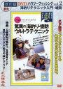 【中古】DVD▼復刻版 釣り ハウツーフィッシング 2 海釣りテクニック 入門 堤防