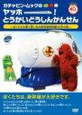 楽天バンプ【中古】DVD▼ガチャピン・ムックのヤッホー!とうかいどうしんかんせん ぼくたちの夢と思い出の東海道新幹線50年の旅