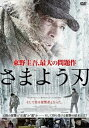 【中古】DVD▼さまよう刃▽レンタル落ち【韓国ドラマ】