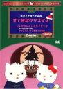 【中古】DVD▼サンリオDVDクリスマス・シリーズ キティとダニエルのすてきなクリスマス▽レンタル落ち