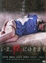 【中古】DVD▼いま、殺りにゆきます▽レンタル落ち【ホラー】【10P03Dec16】